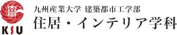九州産業大学 建築都市工学部 住居・インテリア学科